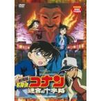劇場版 名探偵コナン 迷宮の十字路(クロスロード) DVD