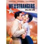 ストレンジャーズ6 DVD