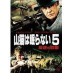 山猫は眠らない5 反逆の銃痕 DVD