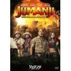 ジュマンジ/ウェルカム・トゥ・ジャングル [DVD]