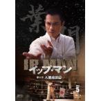 イップ・マン 第五章 天地流浪篇 ブルーレイ vol.5 Blu-ray