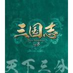 三国志 Three Kingdoms 第8部-天下三分- ブルーレイ vol.8 Blu-ray