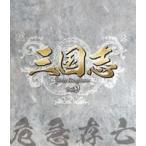 三国志 Three Kingdoms 第9部-危急存亡- ブルーレイ vol.9 [Blu-ray]