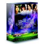 流星花園II 〜花より男子〜 DVD