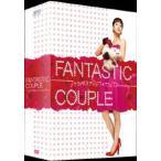 ファンタスティック・カップル DVD-BOX 7枚組 [DVD]