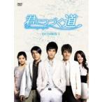 君につづく道 DVD-BOX I DVD