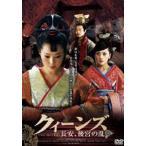 クィーンズ-長安、後宮の乱- DVD-BOX II DVD