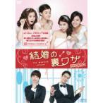 結婚の裏ワザ DVD-BOX1 DVD