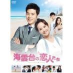 海雲台の恋人たち DVD-BOX2 [DVD]