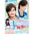 1/2の両想い〜Spring Love〜<台湾オリジナル放送版>DVD-BOX3 DVD