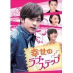 幸せのラブ・ステップ DVD-BOX1 DVD