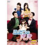 ふたりのパパ DVD-BOX1 DVD