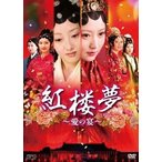紅楼夢〜愛の宴〜 DVD-BOX1 DVD