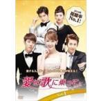 愛は歌に乗ってDVD-BOX1 DVD