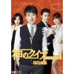神のクイズ シーズン4 DVD-BOX [DVD]