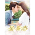 星に誓う恋 DVD-BOX1 DVD
