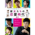 彼女たちの恋愛時代 DVD-BOX 1 DVD