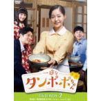 一途なタンポポちゃん DVD-BOX2 DVD