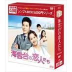海雲台の恋人たち DVD-BOX〈シンプルBOX 5,000円シリーズ〉 [DVD]