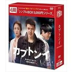 カプトンイ 真実を追う者たち DVD-BOX1〈シンプルBOX 5,000円シリーズ〉 [DVD]