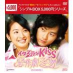 イタズラなKiss〜惡作劇之吻〜 DVD-BOX1<シンプルBOX 5,000円シリーズ> DVD