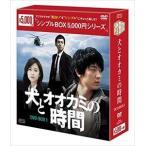 犬とオオカミの時間 DVD-BOX1<シンプルBOX 5,000円シリーズ> [DVD]