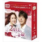 2度目の二十歳 DVD-BOX1〈シンプルBOX 5,000円シリーズ〉 DVD