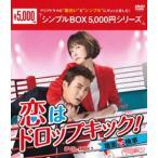 恋はドロップキック!〜覆面検事〜 DVD-BOX1<シンプルBOX 5,000円シリーズ> DVD