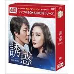誘惑 DVD-BOX2 DVD