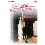"""""""チョ・グォンとガインの""""私たち結婚しました-コレクション-(アダムカップル編) vol.3 DVD"""