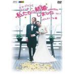 """""""チョ・グォンとガインの""""私たち結婚しました-コレクション-(アダムカップル編) vol.5 DVD"""