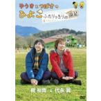 ゆうきとつばさのひよこ〜ふたりっきりの遠足〜 DVD