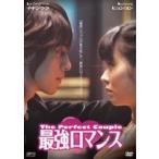 最強ロマンス DVD
