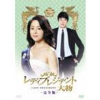 レディプレジデント〜大物<完全版> DVD Vol.2 [DVD]