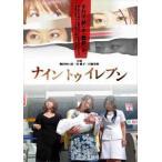 ナイントゥイレブン DVD