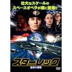 スターレック 皇帝の侵略 DVD