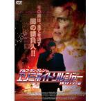 ドルフ・ラングレン in エリミネイト・ソルジャー HDマスター版 DVD