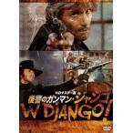 復讐のガンマン・ジャンゴ HDマスター版 DVD