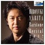 成田博之(Br)/成田博之バリトン・リサイタル2012 CD