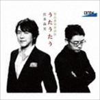宮本益光(Br)/うたうたう 信長貴富歌曲集 CD