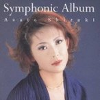 姿月あさと / Symphonic Album [CD]