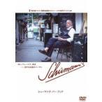 シューマンズ バー ブック  DVD