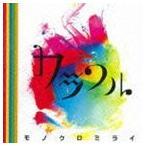 モノクロミライ/カラフル CD