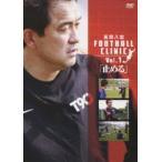 風間八宏 FOOTBALL CLINIC VOL.1 「止める」 DVD