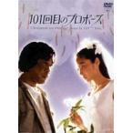 101回目のプロポーズ DVD-BOX DVD