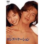 ロングバケーション DVD-BOX DVD