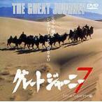 グレートジャーニー 2001年人類の旅5万キロ 7.ヒマラヤ越え シルクロード5800キロ DVD