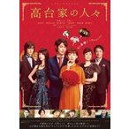 高台家の人々 DVDスペシャル・エディション DVD