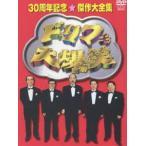 ドリフ大爆笑 30周年記念★傑作大全集 3枚組 DVD-BOX(フィギュアなし通常版) DVD