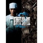 医龍 Team Medical Dragon 2 DVD-BOX [DVD]
